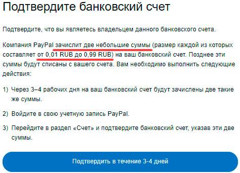 Способы вывода денег со счета в ПейПал для России