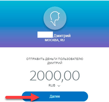 Ваша официальная страница на сайте PayPal.Me для приема платежей на счет