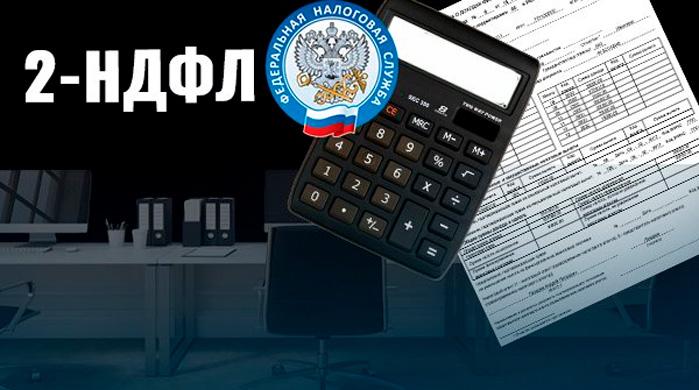 Справка 2-НДФЛ: заполнение онлайн 2019 - онлайн сервисы, калькулятор