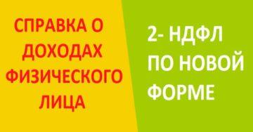 2-НДФЛ приложение 2