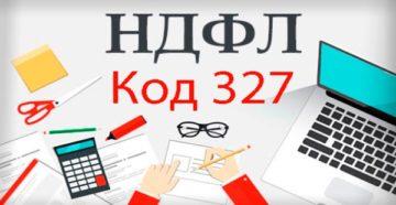 327 код вычета в 2-НДФЛ