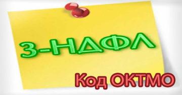 как узнать код октмо по месту жительства в 3 ндфл ростов на дону мегафон таджикистан как взять долг