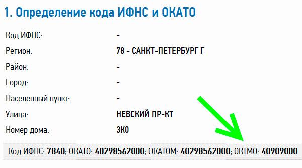 Как узнать код ОКТМО налоговой инспекции на сайте nalog.ru по адресу