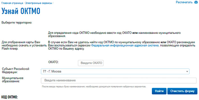Октмо в декларации 3 ндфл что это коды видов деятельности для регистрации ип