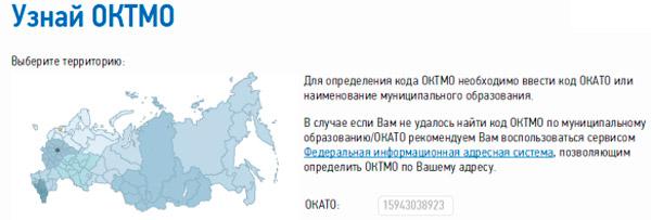 Классификаторы ОКТМО И ОКАТО