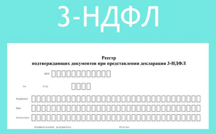 Опись документов к 3-НДФЛ: бланк, образец