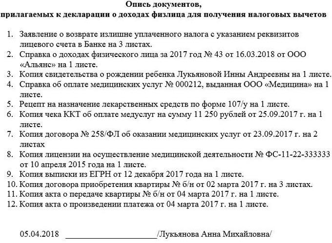 Опись документов к 3-НДФЛ - бланк реестра