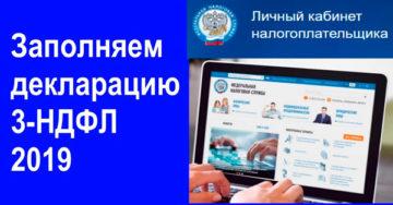 Подать 3-НДФЛ онлайн