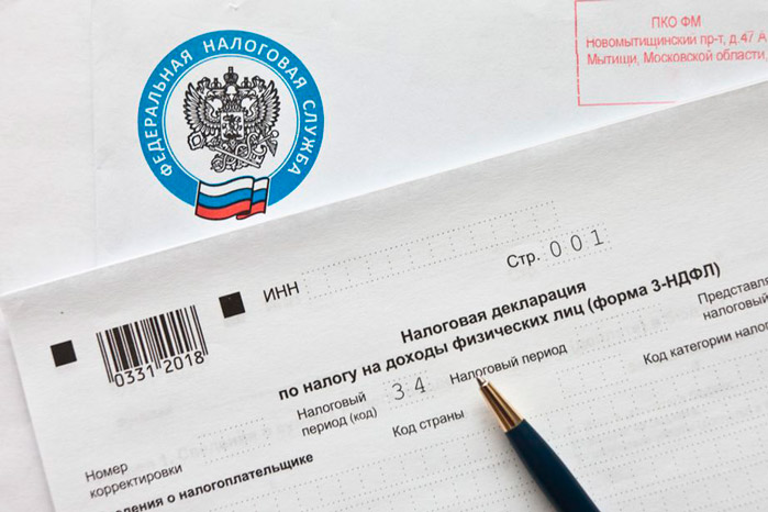 Подать 3-НДФЛ онлайн для подтверждения права на налоговые вычеты