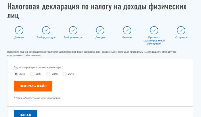 Как сдать 3-НДФЛ через личный кабинет налогоплательщика на сайте ФНС России