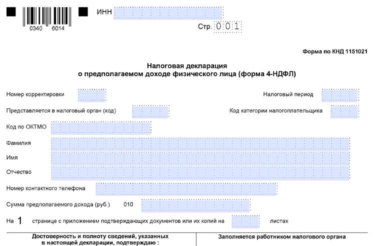 Ндфл декларация срок сдачи консультация бухгалтера люберцы