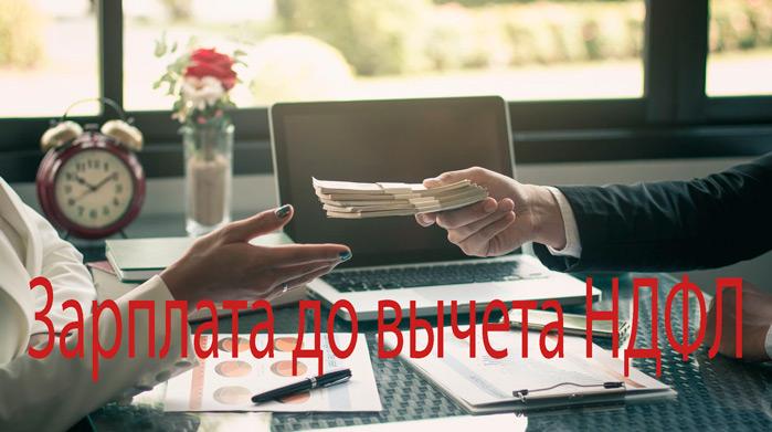 Объем заработной платы до вычета НДФЛ - что значит