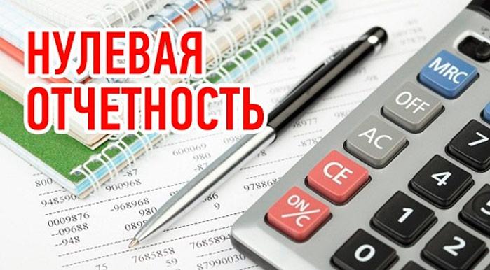 Если 6-НДФЛ 2019 нулевая, нужно ли сдавать налоговому агенту расчет