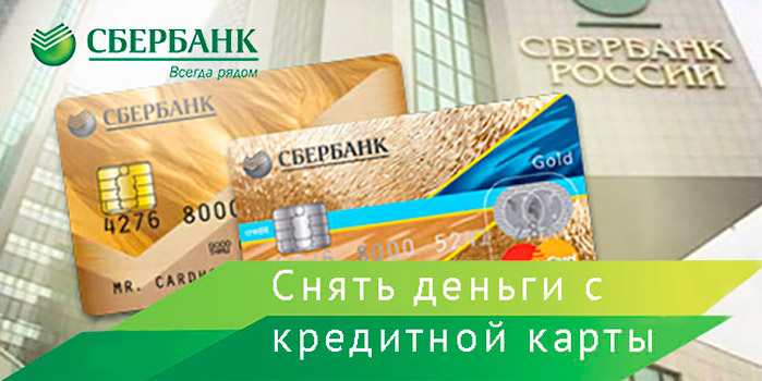 Как вывести деньги с кредитной карты без комиссии Cбербанка – несколько вариантов снятия