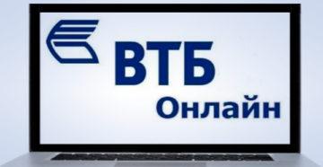 Как зарегистрироваться в ВТБ онлайн