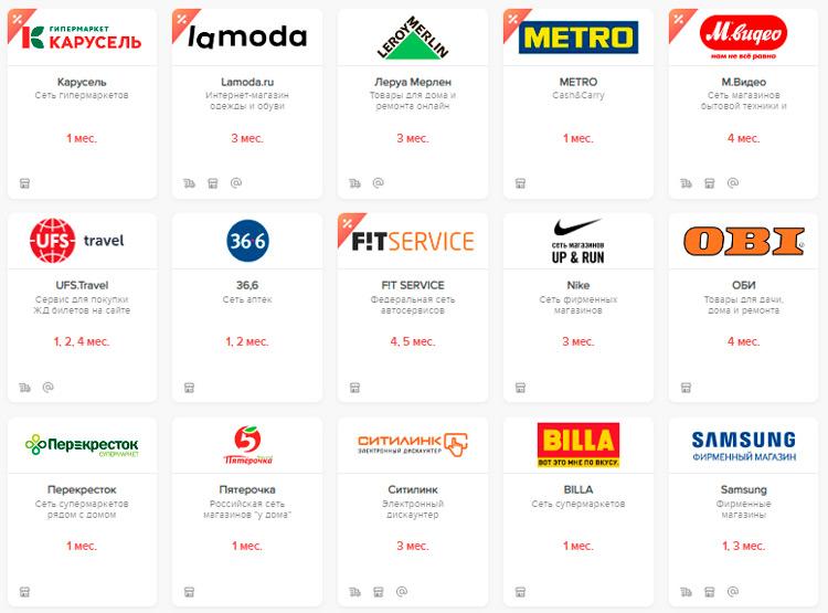 Магазины и партнеры