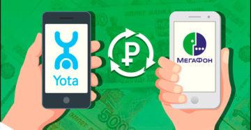 Как перевести деньги с Йота на Мегафон
