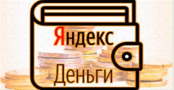 Как пополнять Яндекс кошелек без комиссии