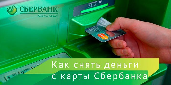 Как снять деньги с банкомата Сбербанка - пошаговая инструкция и правила безопасности при проведении транзакций