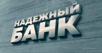 Какой самый надежный банк по вкладам в России