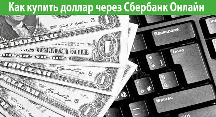 Как купить доллар через Сбербанк Онлайн в личном кабинете