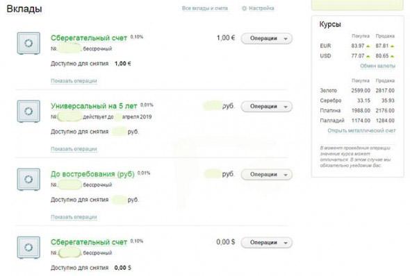 Как купить валюту в Сбербанк Онлайн