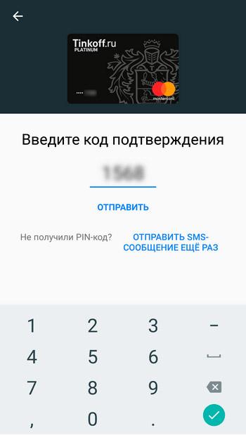 Как подготовить смартфон к оплате через NFC