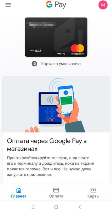 Как настроить Google Pay