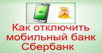 Как отключить мобильный банк через банкомат Сбербанка