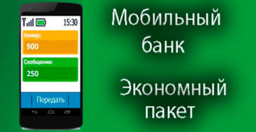 Мобильный банк Экономный пакет что это