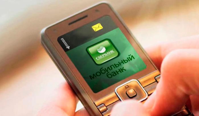 Мобильный банк Экономный пакет - что это такое, какой пакет выбрать