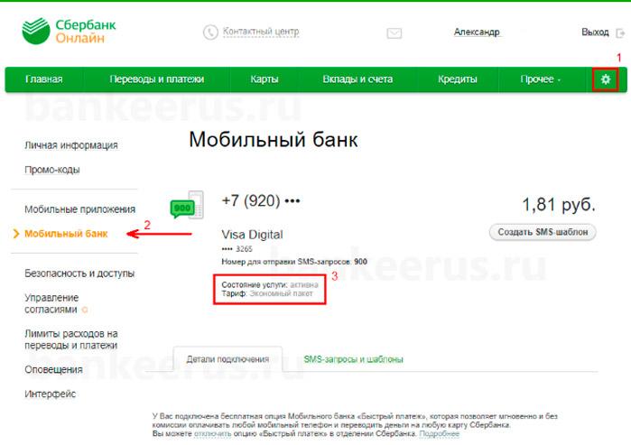 Как узнать, какие карты подключены к Мобильному банку и к какому пакету