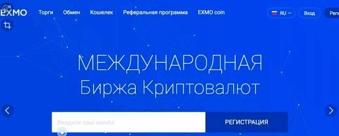 Биржа Exmo com: вход, официальный сайт, интерфейс, техподдержка, доступность и отсутствие мошенничества со стороны админов бирж