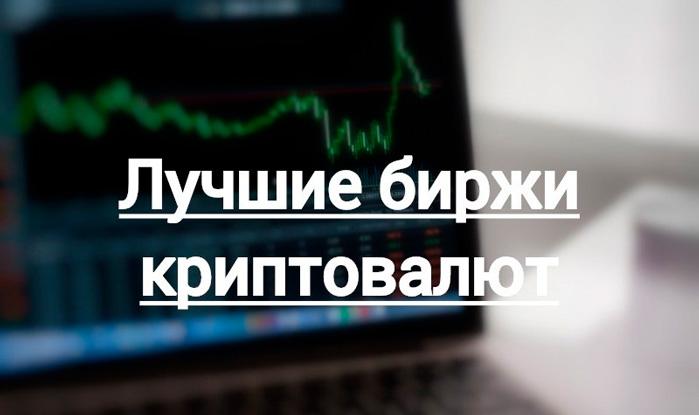 Биржи криптовалют: рейтинг 2019-2020 гг. для торговли Биткоином и популярными альткоинами
