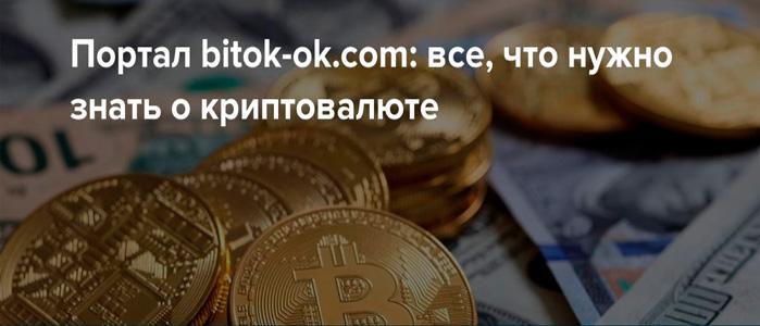 Тематический портал о криптовалютах bitok-ok (биржи криптовалют) широко известен в среде трейдеров и новичков