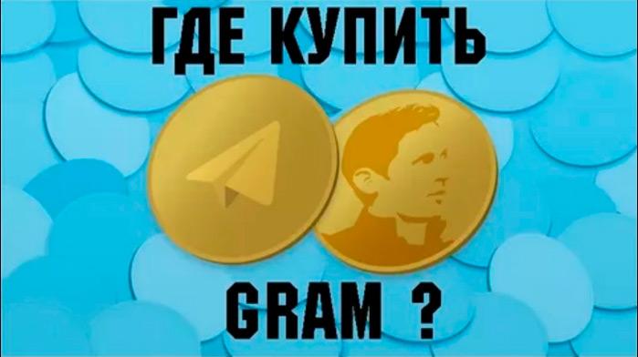 Запрос «Криптовалюта gram купить» бьет все рекорды в поисковиках