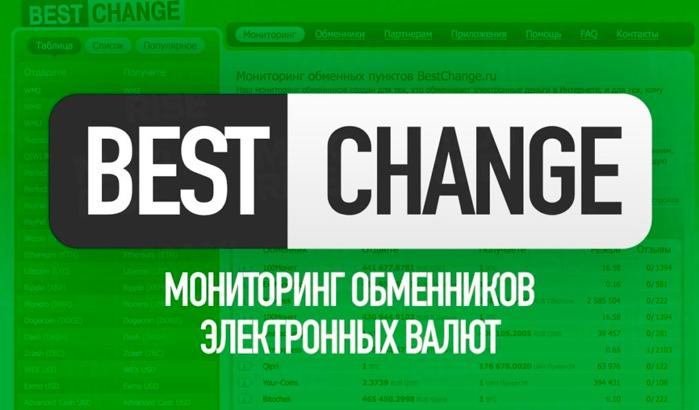 Как выбирать обменник криптовалют (Bestchange)