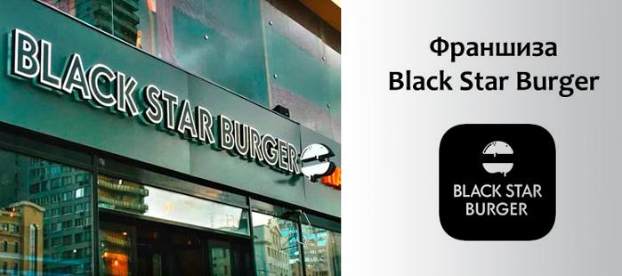 Франшиза Блекстарбургер: цена раскрученного ресторанного бизнеса