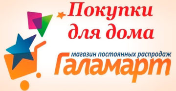 Франшиза Галамарт