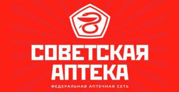 Франшиза Советская аптека отзывы