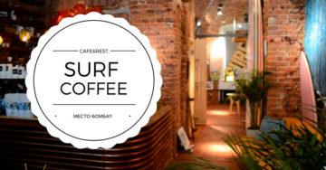 Франшиза Surf Coffee