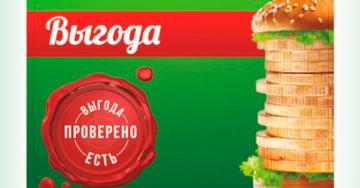 Активировать карту Выгода Русский аппетит