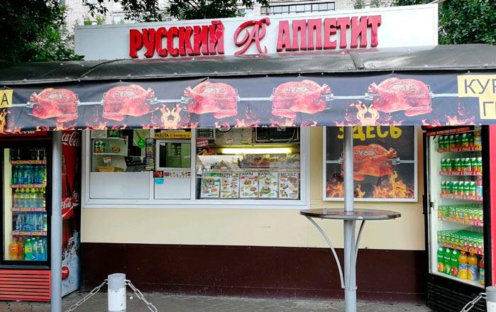 Активировать карту Выгода Русский аппетит и стать частью команды клуба