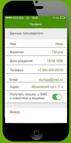 Как скачать мобильное приложение Выгода