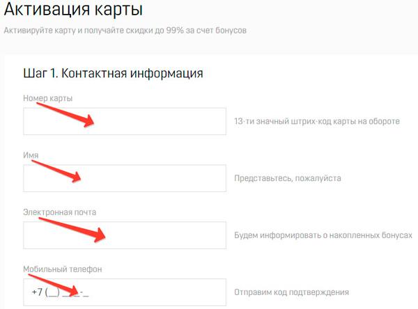 Активация через официальный сайт www.gorzdrav.org