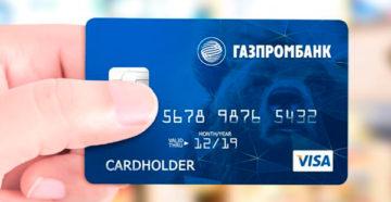 Активировать карту банк АО ГПБ официальный сайт