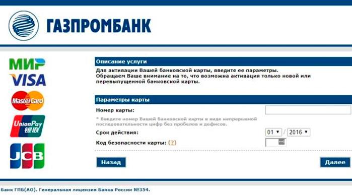 На сайте Газпромбанка